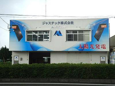 延岡営業所